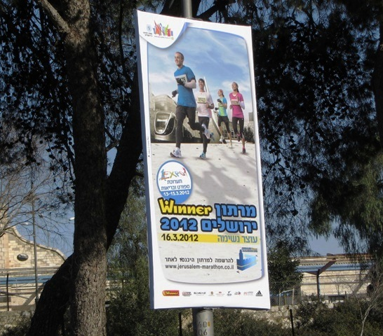 Jerusalem marathon sign image