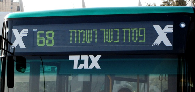 """picture Israel bus"", ""photo bus sign Passover"", ""image bus Israel Passover"""