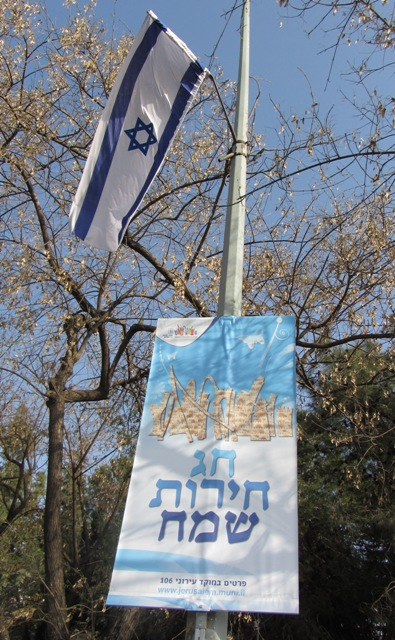 """picture Israel flag"", ""photos of Israeli flag"", ""image Passover sign"""
