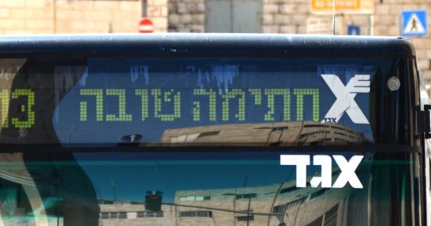 bus sign Yom Kippur