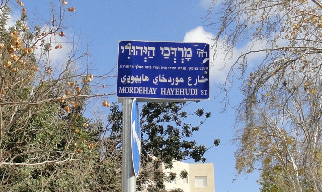Mordehai street sign in Jerusalem