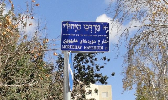 Mordehai street sign in Jerusalem