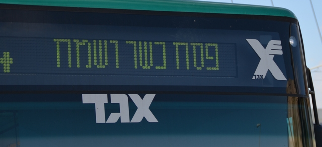 Hebrew sign Happy Passover, bus sign in Hewbrew