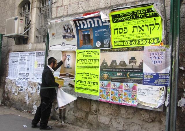 pashkevilim., Jerusalem street photo