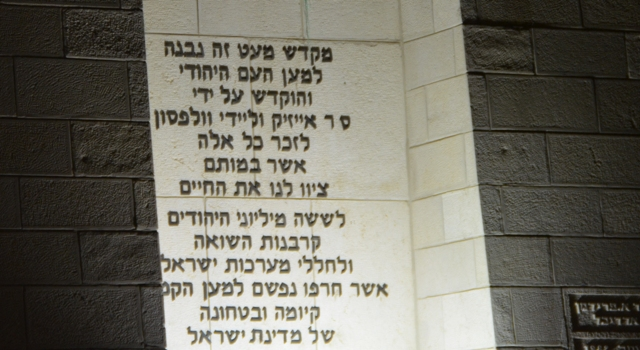 Holocaust sign in Hebrew