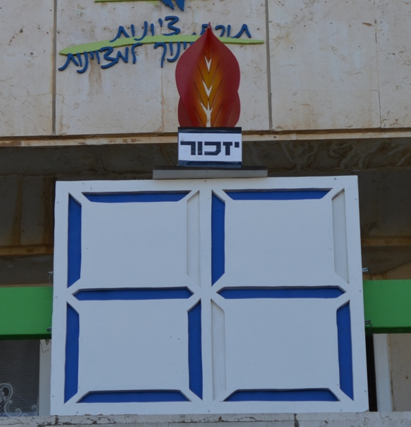 Israel at 65 sign