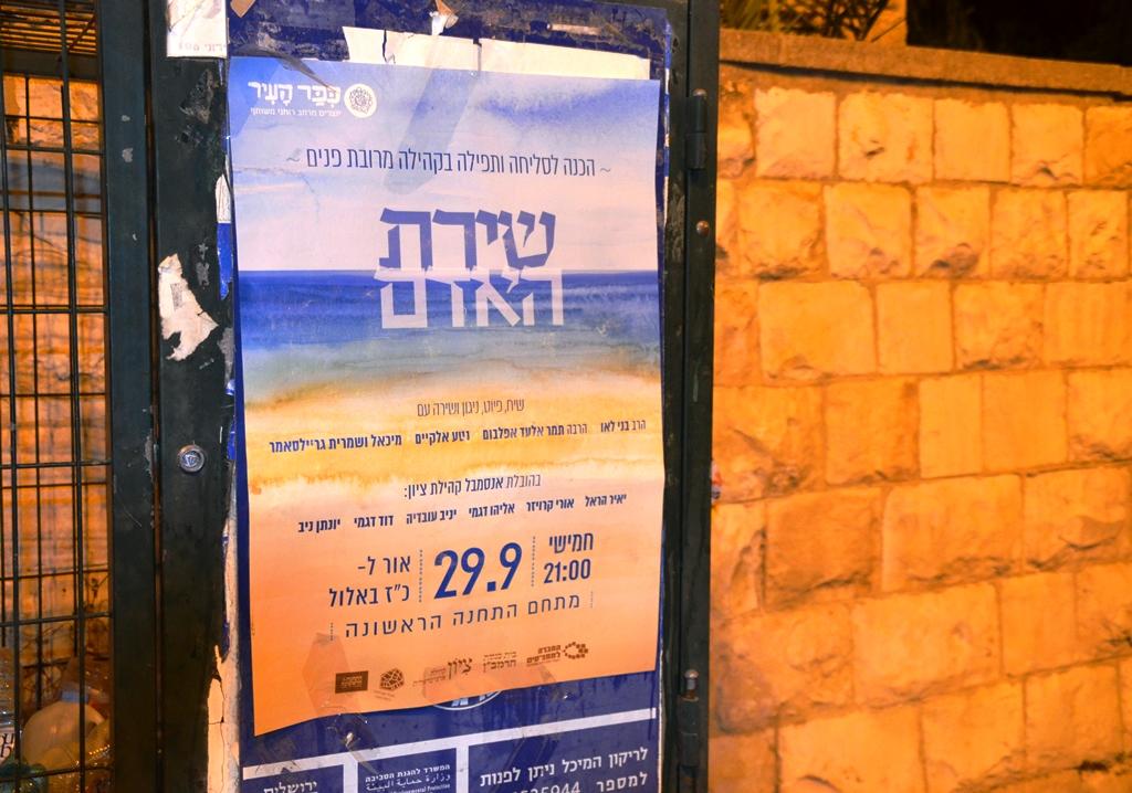 Takana Rishona sehlihos for Rosh Hashanah