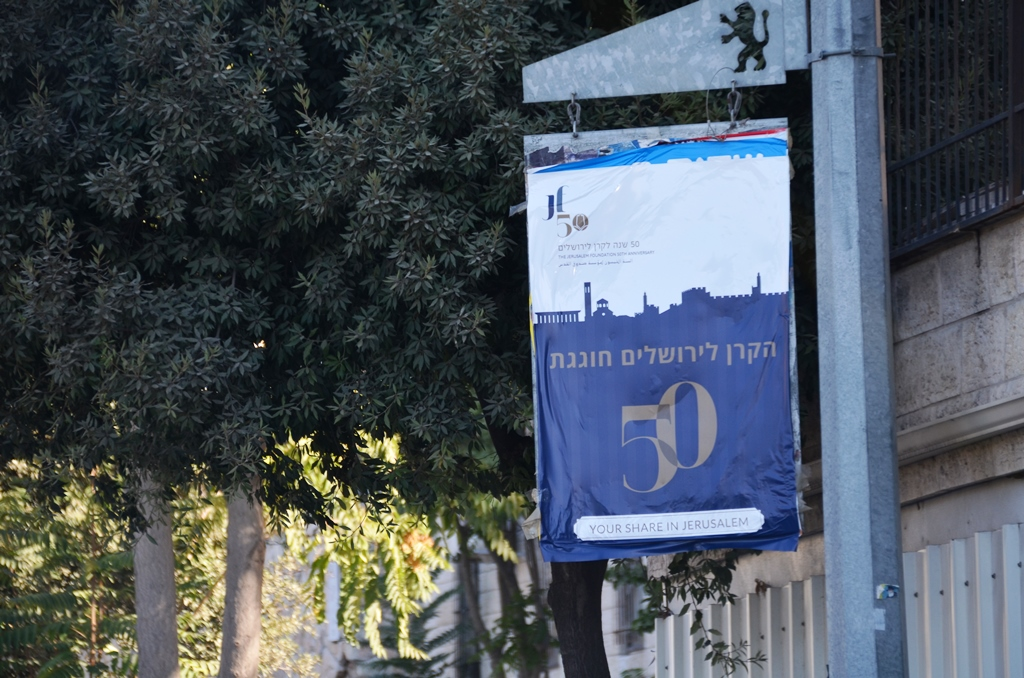 50 years Jerusalem sign Hebrew
