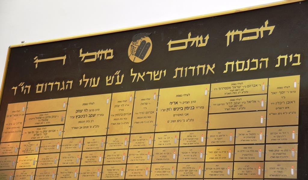 Memorial plaque in Rav Aryeh Levin synagogue