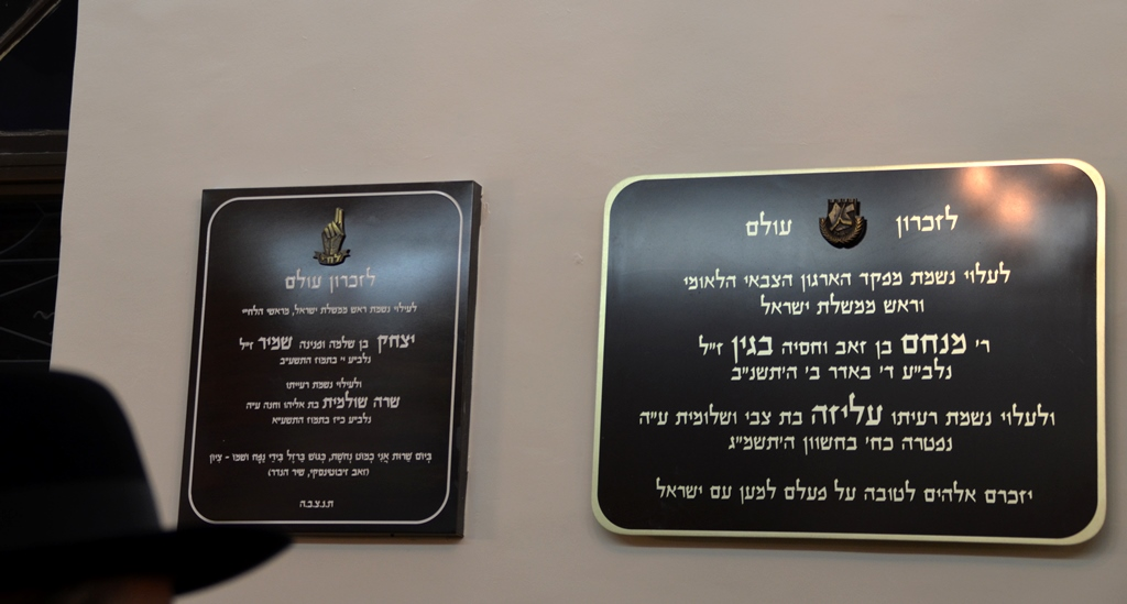 Memorial for Israeli President Begin and Shamir in Levine shul;