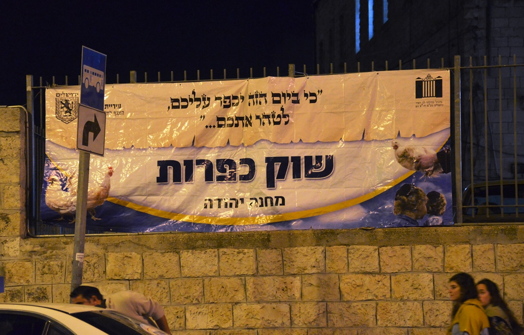 Paporus sign for Yom Kippur